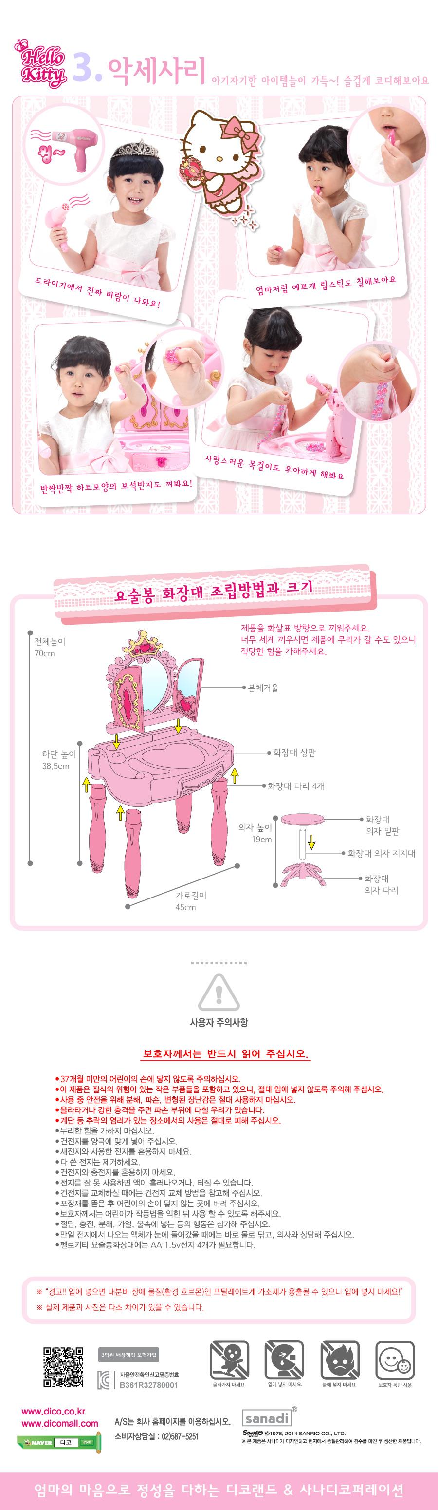 헬로키티 요술봉화장대 상세페이지3